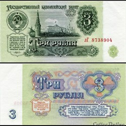 RUSSIE/U.R.S.S - PICK 223 a 3 - 3 ROUBLES - 1961