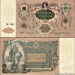 RUSSIE/U.R.S.S - PICK S 419c - 5000 ROUBLES - 1919 - RUSSIE DU SUD