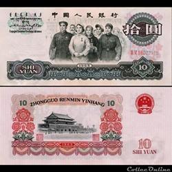 CHINE - PICK 879 b - 10 YUAN 1965