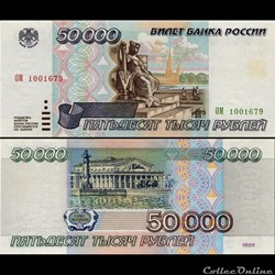 RUSSIE/U.R.S.S - PICK 264 - 50 000 ROUBL...