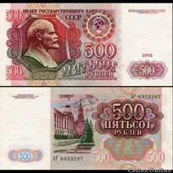RUSSIE/U.R.S.S - PICK 245 a - 500 ROUBLE...