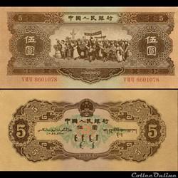 CHINE - PICK 872 - 5 YUAN 1956