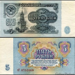 RUSSIE/U.R.S.S - PICK 224 a 4  - 5 ROUBLES - 1961
