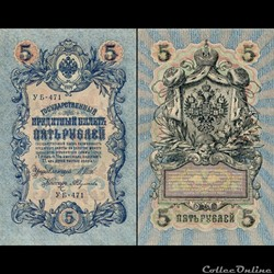 RUSSIE/U.R.S.S - PICK 35a.b011 - 5 ROUBLES - 1909