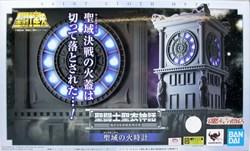 Horloge du Sanctuaire