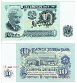 10 Leva type Dimitrov
