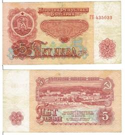 Bulgarie Billet de banque de 5 Leva