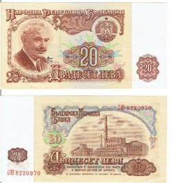 20 Leva 1974 - G. Dimitrov