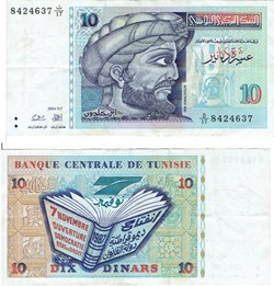 10 Dinars, type Ibn Khaldoun