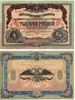 Russie du Sud, 1000 Roubles 1919