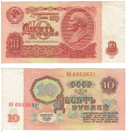 10 Roubles, type Lenine