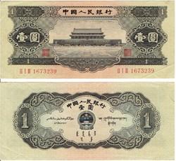 1 Yuan type 1956