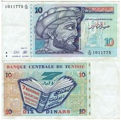 Tunisie 10 Dinars