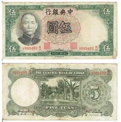 5 Yuan, 1936