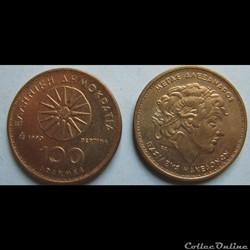 Monnaie Grèce moderne